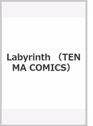 Labyrinth (TENMA COMICS)