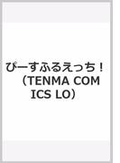 ぴーすふるえっち! (TENMA COMICS LO)