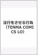 淫行をさせる行為 (TENMA COMICS LO)