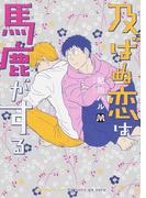 及ばぬ恋は馬鹿がする (MARBLE COMICS)(マーブルコミックス)