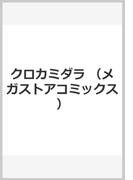 クロカミダラ (メガストアコミックス)