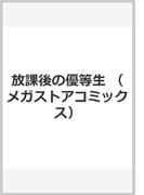 放課後の優等生 (メガストアコミックス)