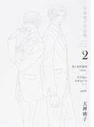 天禅桃子作品集 2 (drapコミックスDX)
