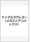 ナックルラヴレター (メガストアコミックス)