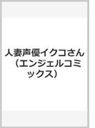 人妻声優イクコさん (エンジェルコミックス)