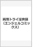 純情トライ淫奔録 (エンジェルコミックス)