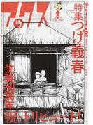 アックス Vol.119 〈特集〉つげ義春生誕80周年 祝・トリビュート!