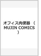 オフィス肉便器 (MUJIN COMICS)