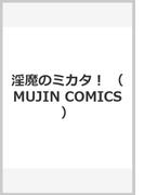 淫魔のミカタ! (MUJIN COMICS)