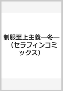 制服至上主義—冬— (セラフィンコミックス)