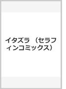イタズラ (セラフィンコミックス)