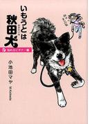 いもうとは秋田犬 悩めるビギナー編 (エルジーエーコミックス)