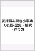花押讀み解き小事典 OD版-歴史・解釈・作り方