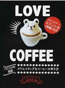 LOVE COFFEE クリエイティブなコーヒーの作り方 バリスタの秘密