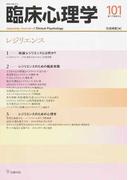臨床心理学 Vol.17No.5 レジリエンス