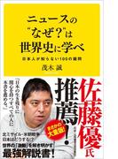 """【全1-2セット】ニュースの""""なぜ?""""は世界史に学べ(SB新書)"""