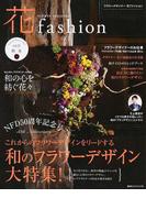 フラワーデザイナー花ファッション vol.11(2017Autumn Winter) 和のフラワーデザイン大特集!