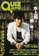 QUIZ JAPAN 古今東西のクイズを網羅するクイズカルチャーブック vol.8 水上颯/ナナマルサンバツ