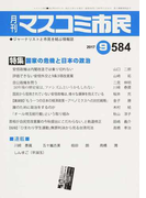 マスコミ市民 ジャーナリストと市民を結ぶ情報誌 No.584(2017.9) 国家の危機と日本の政治