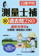 測量士補過去問280 過去10年分 平成30年度版