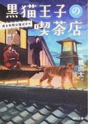 黒猫王子の喫茶店 2 渡る世間は猫ばかり (角川文庫)(角川文庫)