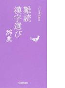 難読漢字選び辞典 (ことば選び辞典)