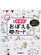 小学全漢字おぼえるカード 「じゅもん」のように唱えるだけ