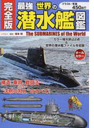 最強世界の潜水艦図鑑 イラスト・写真450点!! 完全版