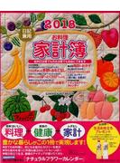 2018日記兼用お料理家計簿