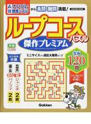 ループコースパズル傑作プレミアム (学研ムック 学研パズル)(学研MOOK)