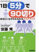 1日5分で90切り 自宅にいながらみるみるスコアアップ (GAKKEN SPORTS BOOKS GAKKENゴルフシリーズ)(学研スポーツブックス)