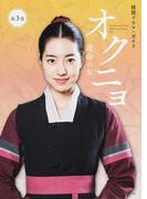 オクニョ 運命の女 第3巻 (講談社MOOK 韓国ドラマ・ガイド)