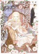 お嬢様のお気に入り 1 (FLOWER COMICS SPECIAL)(フラワーコミックス)