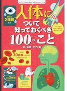 人体について知っておくべき100のこと (インフォグラフィックスで学ぶ楽しいサイエンス)