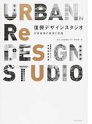 復興デザインスタジオ 災害復興の提案と実践