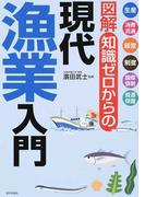 図解知識ゼロからの現代漁業入門 生産 消費流通 経営 制度 国際情勢 資源保護