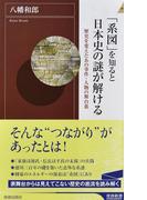 「系図」を知ると日本史の謎が解ける 歴史を変えたあの事件・人物の舞台裏 (青春新書INTELLIGENCE)(青春新書INTELLIGENCE)