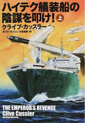 ハイテク艤装船の陰謀を叩け! 上