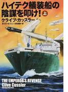 ハイテク艤装船の陰謀を叩け! 上 (扶桑社ミステリー)(扶桑社ミステリー)