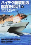 ハイテク艤装船の陰謀を叩け! 下