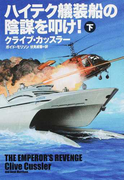 ハイテク艤装船の陰謀を叩け! 下 (扶桑社ミステリー)(扶桑社ミステリー)