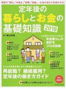 定年後の暮らしとお金の基礎知識 2018 (FUSOSHA MOOK)