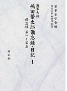 海軍大将嶋田繁太郎備忘録・日記 1 備忘録 第1〜第5