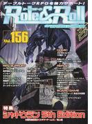 ロール&ロール for UNPLUGGED−GAMERS Vol.156 特集シャドウラン5th Edition