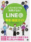 コストゼロでも効果が出る!LINE@集客・販促ガイド