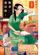 敗者復活戦! 3 (MANGA TIME COMICS)(まんがタイムコミックス)