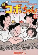 新コボちゃん 39 (MANGA TIME COMICS)(まんがタイムコミックス)