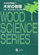 木材科学講座 3 木材の物理
