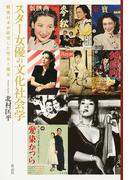 スター女優の文化社会学 戦後日本が欲望した聖女と魔女