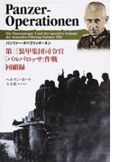 パンツァー・オペラツィオーネン 第三装甲集団司令官「バルバロッサ」作戦回顧録